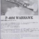 132 Hasegawa 08199 P 40M Warhawk 02 Instruction manual (By Boris Kamp)